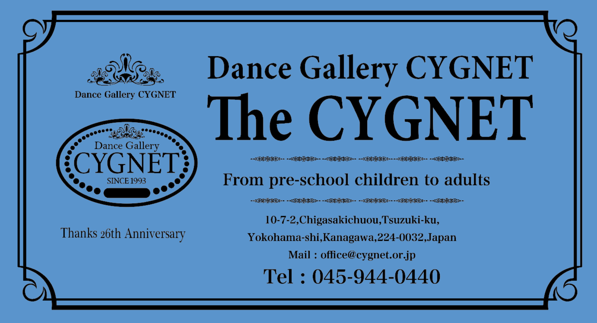 5月4日・5日– THE CYGNET 26th and Cygnet Crystal Wing 15th anniversary 記念発表会 –